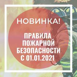 Правила противопожарного режима в Российской Федерации. Утверждены Постановлением Правительства РФ от 16.09.2020 № 1479