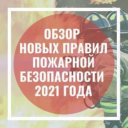 ОБЗОР НОВЫХ ПРАВИЛ ПРОТИВОПОЖАРНОГО РЕЖИМА 2021