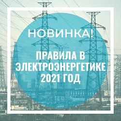 НОВЫЕ НОРМАТИВНЫЕ ДОКУМЕНТЫ ПО ЭЛЕКТРОЭНЕРГЕТИКЕ с 23.01.2021г.