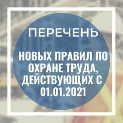 Перечень ПРАВИЛ ПО ОХРАНЕ ТРУДА вступающих в силу с 01.01.2021 года.