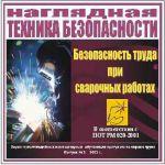 Купить Безопасность труда при электро- и газосварочных работах из серии Обучающие компьютерные программы (CD, DVD диски)