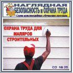 Купить Охрана труда для маляров строительных из серии Обучающие компьютерные программы (CD, DVD диски)
