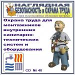 Купить Охрана труда для монтажников внутренних санитарно-технических систем и оборудования из серии Обучающие компьютерные программы (CD, DVD диски)