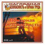 Купить Пожарная безопасность CD из серии Обучающие компьютерные программы (CD, DVD диски)