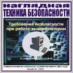 Купить Безопасность труда при работе за компьютером из серии Обучающие компьютерные программы (CD, DVD диски)