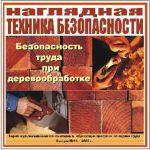 Купить Безопасная работа со столярно-плотничным инструментом и на деревообрабатывающих станках из серии Обучающие компьютерные программы (CD, DVD диски)