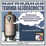 Купить Безопасная эксплуатация сосудов, работающих под давлением из серии Обучающие компьютерные программы (CD, DVD диски)