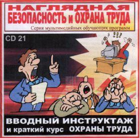 Купить №21  Вводный инструктаж и краткий курс охраны труда. из серии Обучающие компьютерные программы (CD, DVD диски)