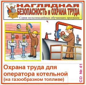 Купить Охрана труда для оператора котельной (на газообразном топливе). из серии Обучающие компьютерные программы (CD, DVD диски)