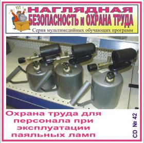 Купить Охрана труда для персонала при эксплуатации паяльных ламп из серии Обучающие компьютерные программы (CD, DVD диски)
