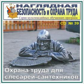 Купить Охрана труда для слесарей-сантехников из серии Обучающие компьютерные программы (CD, DVD диски)