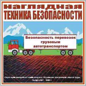 Купить Безопасная эксплуатация автотранспортных средств и  перевозка  грузов из серии Обучающие компьютерные программы (CD, DVD диски)
