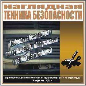 Купить Безопасность труда при техническом обслуживании и ремонте автомобилей из серии Обучающие компьютерные программы (CD, DVD диски)