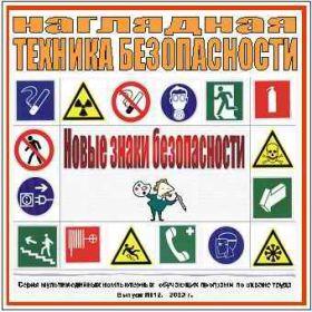 Купить Знаки безопасности ГОСТ 12.4.026-01 (Цвета сигнальные и знаки безопасности) из серии Обучающие компьютерные программы (CD, DVD диски)