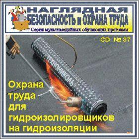 Купить Изол Охрана труда для изолировщиков на гидроизоляции из серии Обучающие компьютерные программы (CD, DVD диски)
